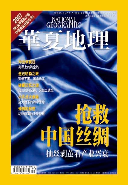 《华夏地理》第11期封面
