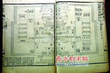 《南海县志》内页图。
