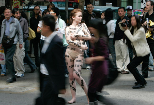 裸身宣传爱护动物