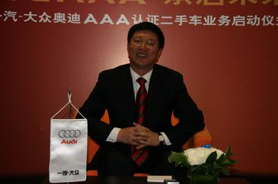 一汽-大众奥迪销售事业部执行副总经理张晓军接受媒体专访