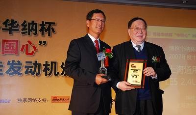上海通用别克市场营销部长施弘领奖(左).