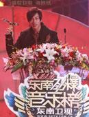 华语乐坛最受欢迎男歌手:谢霆锋