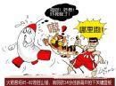 NBA漫画:姚明助火箭力擒山猫
