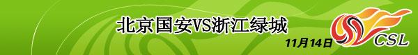 北京VS山东