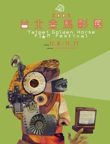 2005年第42届金马奖海报