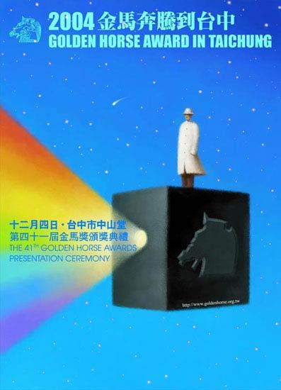 2004年第41届金马奖海报
