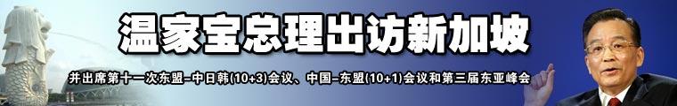 07东盟峰会