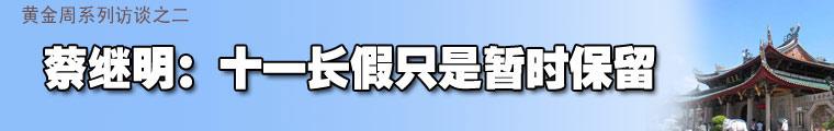 """""""黄金周""""制度改革系列访谈"""