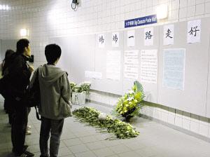 葛炜炜生前最要好的同学为其所设的悼念大字报,在香港科技大学校园内显得分外扎眼
