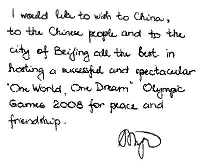 """我最美好的祝福送给中国、中国人民和主办城市北京。预祝辉煌壮观的2008年北京奥运会圆满成功,为世界和平和各国人民的友谊做出贡献,实现""""同一个世界,同一个梦想""""。"""