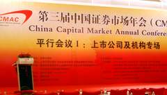 证券日报-第三届中国证券市场年会