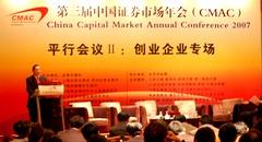 证券日报-第三届中国证券市场年会,搜狐财经