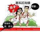 NBA漫画:斯科拉抢镜姚明