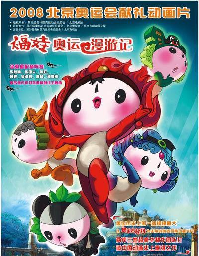 《福娃奥运漫游记》海报