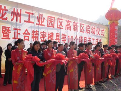 福建龙州工业园高新技术产业区动工(图)