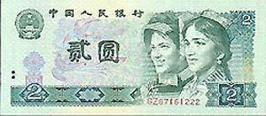 第四套人民币2元正面(1980年)