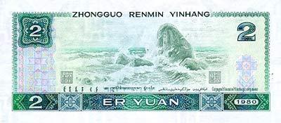 第四套人民币2元背面(1980年)