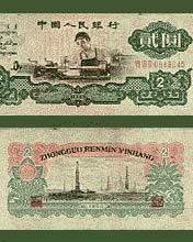 旧版2元人民币