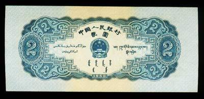 第二套2元人民币背面(1953年)