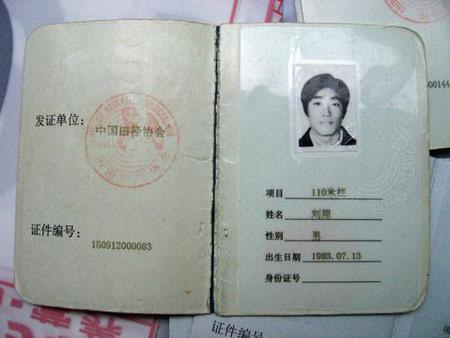 """组图:刘翔""""绝密档案"""" VIP待遇钟情卡通餐具"""