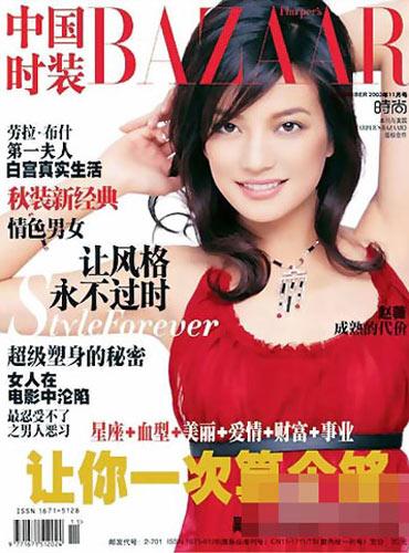 《中国时装》2005年11月刊