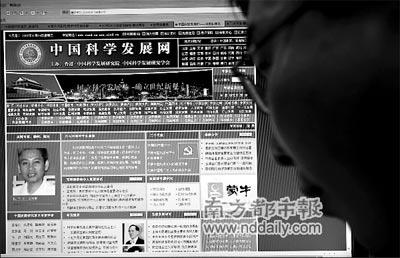 """""""中国科学发展网"""",刘先生认为页面设置具有迷惑性。"""