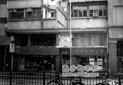 受害人在香港找到的机构注册地点,实际上是在一座破旧居民楼里。(翻拍)