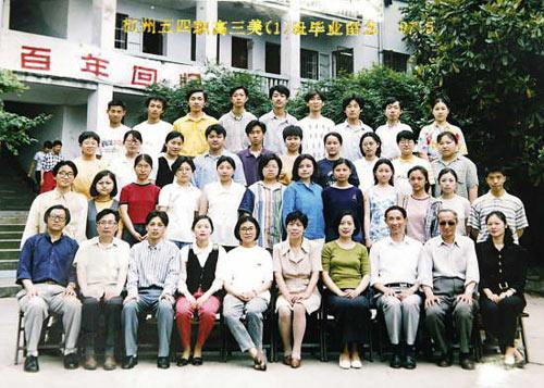 汤唯1997年在杭州美术职业学校毕业时的照片(二排右三为汤唯)