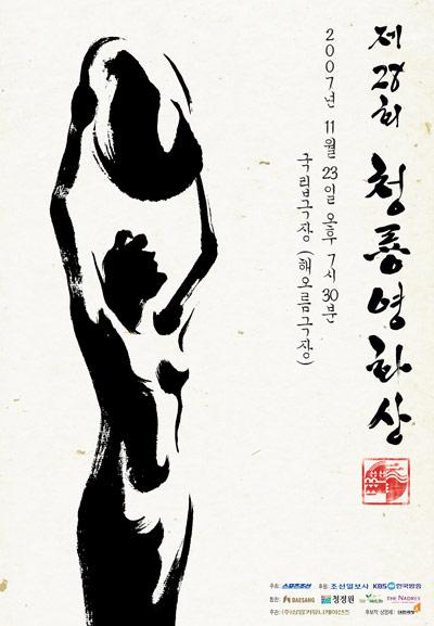 本届青龙奖海报