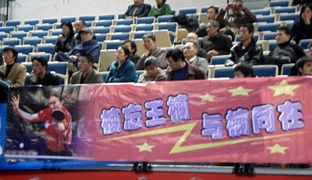 图文:[乒乓球]全锦赛首日 王楠球迷打出横幅
