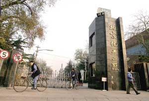 北京化工二厂大门将成为历史。本报记者 欧阳晓菲 摄