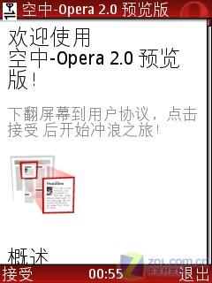 将互联网浓缩至98KB 空中Opera 2.0评测