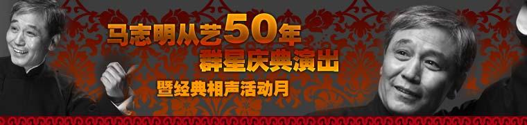 马志明从艺50周年经典相声月