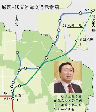 北京机场轻轨拟延至顺义新城 后年有望动工(图)图片
