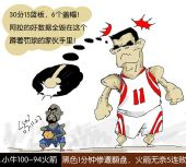 NBA漫画:火箭遭小牛末节翻盘