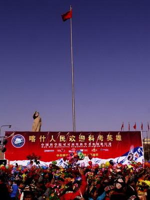 喀什人民欢迎科考队员们凯旋
