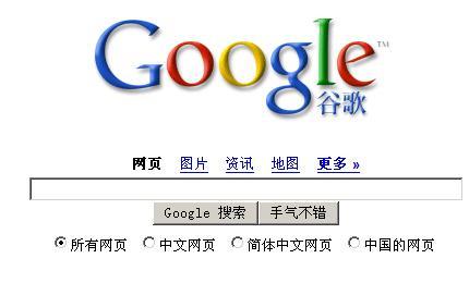 Google首页最贵的按键:1亿1000万美元