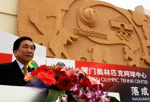 图文:厦门奥林匹克网球中心落成 领导致开幕词
