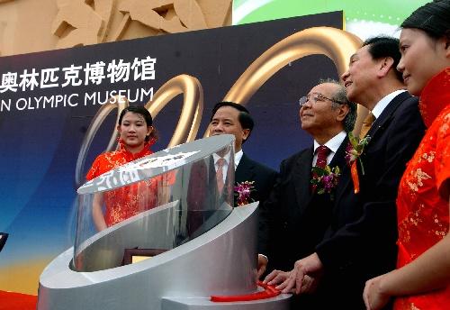 图文:奥林匹克博物馆落成 领导出席开馆仪式