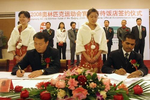 图文:奥运会官方接待饭店秦皇岛签约 签约仪式