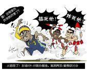 NBA漫画:火箭怒了 艾弗森正撞枪口