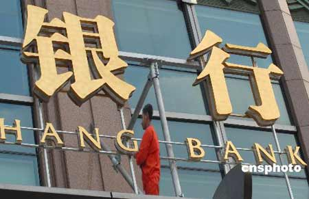 为加强银行体系流动性管理,抑制货币信贷过快增长,中国人民银行决定从2007年11月26日起,上调存款类金融机构人民币存款准备金率0.5个百分点。 这是中国今年之内第九次上调存款准备金率,至此,存款准备金率已经超过一九八八年创下的百分之十三的历史高位,创下新的纪录。 中新社发 海牛 摄