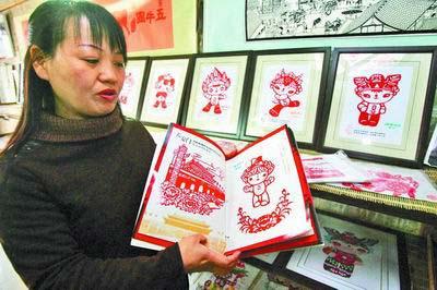 李竹梅和民间艺人创作的福娃剪纸作品