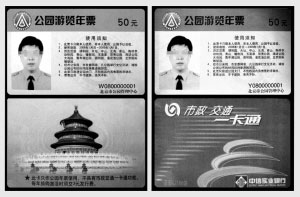 1.专门的年票卡