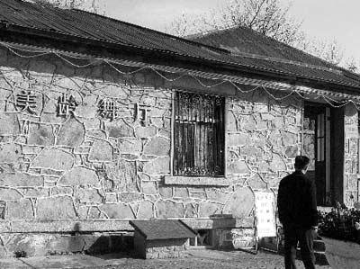 1937年到1938年,蒋介石、宋美龄经常在此与外国人联谊聚会,故称美龄舞厅