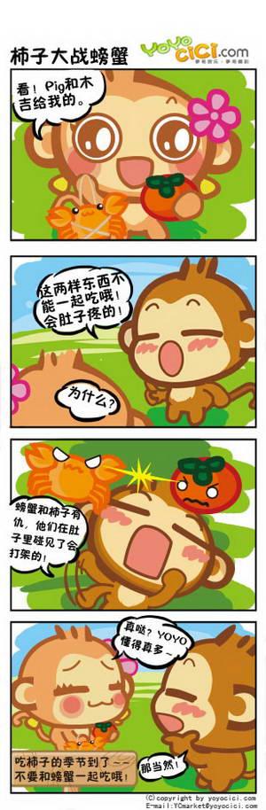 卡通螃蟹爬行动态