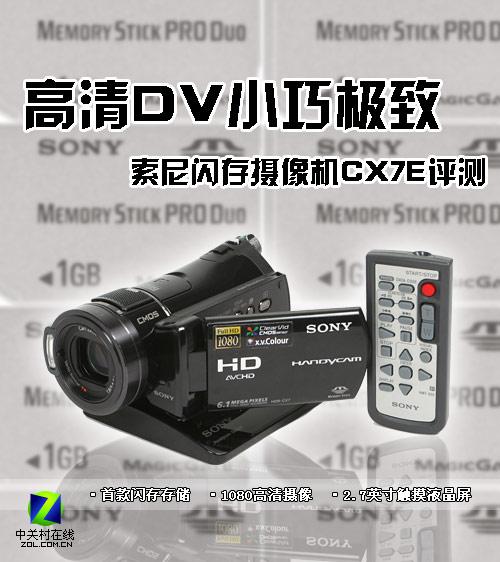 高清DV小巧极致 索尼闪存摄像机CX7E评测