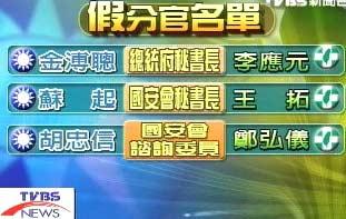 """网上马英九任命""""内阁""""的名单"""