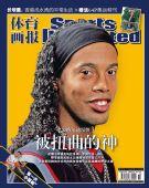 图文:体育画报精彩封面第32期 罗纳尔迪尼奥