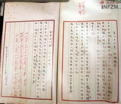 蒋介石通读三遍的手抄本《圣经》
